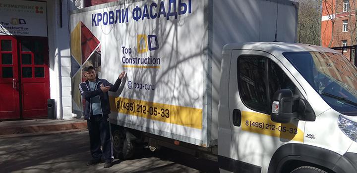 uslugi top c 2 - Услуги Топ Констракшн