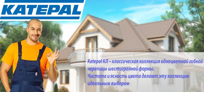 katepal cherepica - Гибкая черепица Катепал
