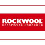 Rockwool (Роквул)
