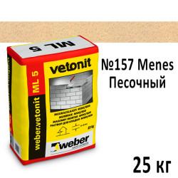 Кладочный раствор Weber Vetonit ML 5 Менес №157