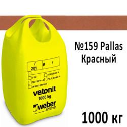Кладочный раствор Weber Vetonit ML 5 Pallas №159