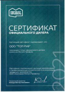 mp page 0001 212x300 - Металлочерепица МП Ламонтерра VikingMP 0,45