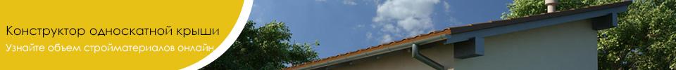 Конструктор односкатной крыши