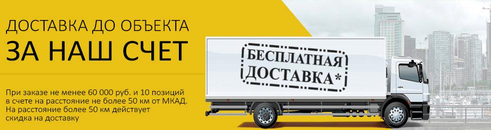 free deliveri2 - Мы продлеваем акции на кровельные материалы!
