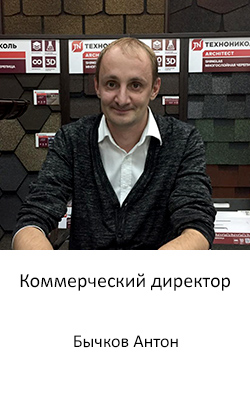 s bichkov 1 - О компании