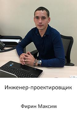 s firin 1 - О компании