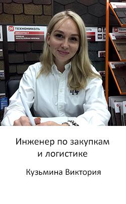 s kuzmina 1 - О компании