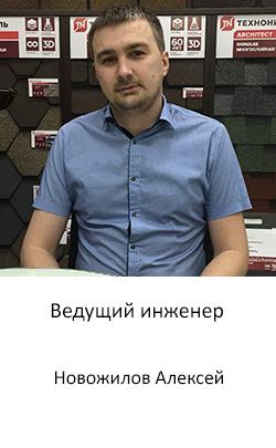 s novozhilov 1 - О компании