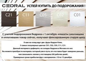 podorozhanie kedral 300x212 - Фиброцементный сайдинг Cedral Smooth Солнечный лес
