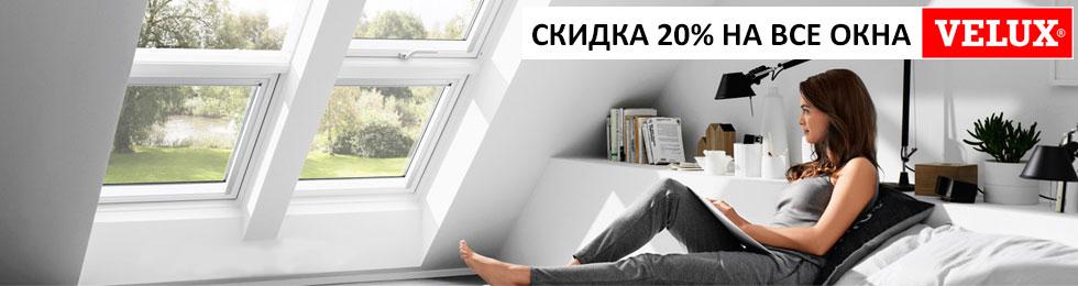slide9 manasardnye okna1 - Мы продлеваем акции на кровельные материалы!
