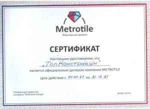 Sertifikat Top K 300x218 - Композитная черепицаMetrotile MetroRoman Желтый